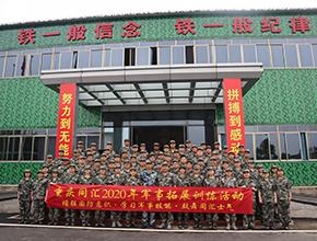 重庆同汇2020年军事拓展训练活动