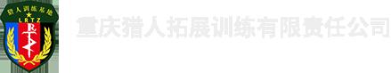 重庆军事夏令营