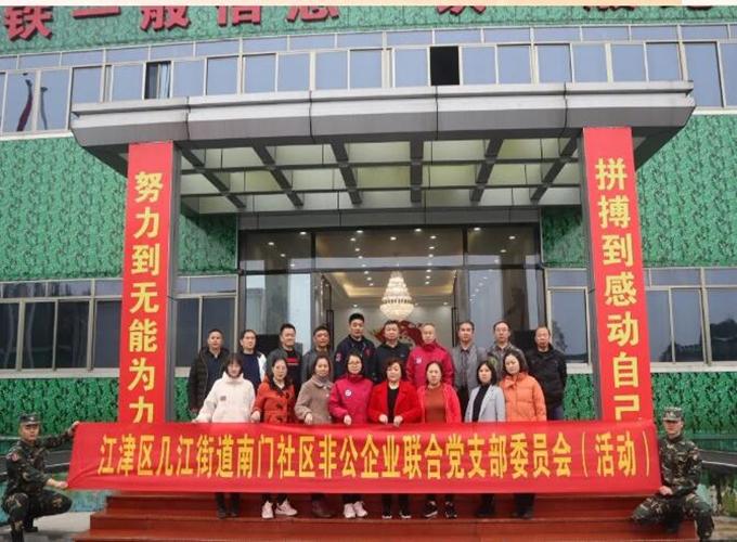 江津区南门社区非公企业 联合党支部委员会活动